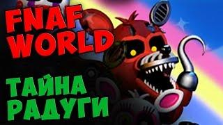 FNAF WORLD - ТАЙНА РАДУГИ
