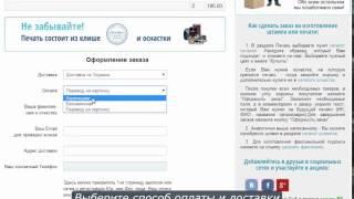 Как заказать печать, штамп или факсимиле.(Данная видео-инструкция поможет Вам заказать печать, штамп или факсимиле на сайте http://pechat-shtamp.com.ua/, 2014-07-20T16:17:25.000Z)