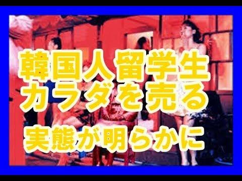 日本人は知らない驚愕の韓国人売春の実態は...