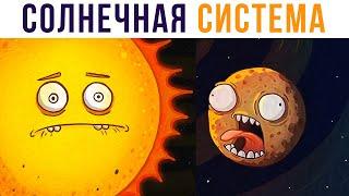 Комиксы. Путеводитель по Солнечной системе | Мемозг #349