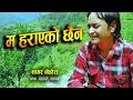 Download सप्तरंगी संवाद | Saptarangi Sambad with Lok Singer Sagar Bohora | म हराएको छैन MP3 song and Music Video