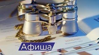 Афиша Минска, кино | до 14.05.2017