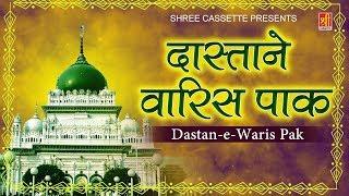 Dastan e Waris Pak (Full Waqia) - Karishma e Waris Pak - History Waris Pak Dargah