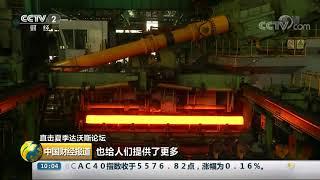 [中国财经报道]直击夏季达沃斯论坛 未来5年 新技术可创造1.33亿个新岗位| CCTV财经