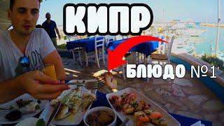 Кипр 2019 ОБЯЗАТЕЛЬНО попробуйте Мезе Часть 3