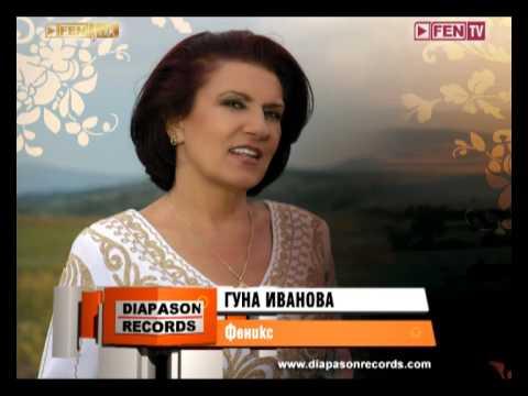 GUNA IVANOVA – Feniks / ГУНА ИВАНОВА – Феникс