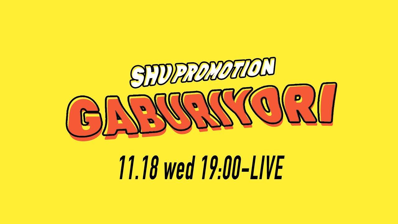 ガブリヨリ 完全版 2020年11月18日公演