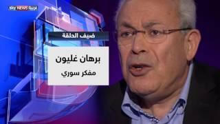 غليون: منذ أول لقاء لي مع لافروف عرفت أنه يستخدم سوريا لتصفية حساباته في حديث العرب