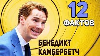 Бенедикт Камбербэтч - 12 фактов о которых Вы не знали  Доктор Стрэндж