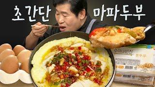 [#먹어방] 중식의 대가 이연복이 직접 만들고 먹는 마파두부 선생님이 만든 거면 눈 감고 코 막고 먹어도 맛…