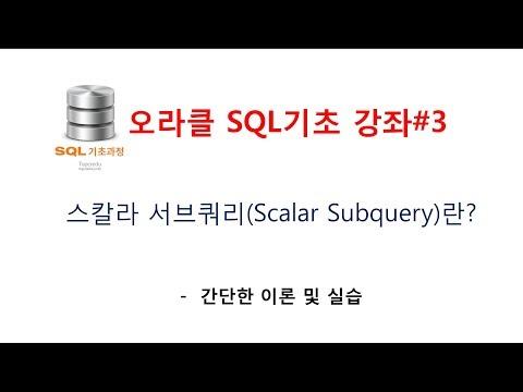 (Oracle서브쿼리/오라클SQL교육)오라클 SQL기초 강좌#3 스칼라 서브쿼리(Scalar Subquery)란? 이론 및 실습