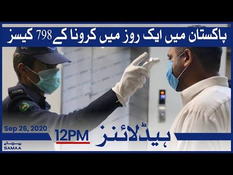 Pakistan Mein Corona Ke 798 Case
