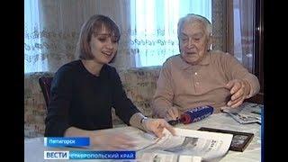 Жизнь, как история. Столетний юбилей отмечает ставропольский ветеран
