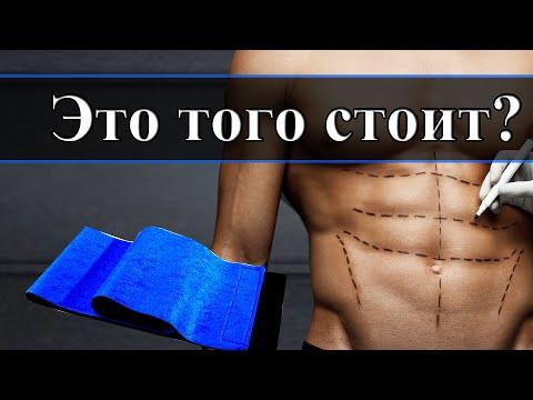 Пояс для похудения гробит ваше здоровье. Вся правда, как вас обманывает производитель.