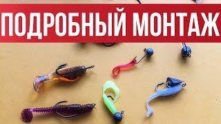 Монтаж ультралайт приманки для НОВИЧКА. Оснастка микроджиговых приманок 2019 | Мастерская fishingsib