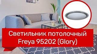 Светильник потолочный FREYA 95202 (FREYA Glory FR6441-CL-30-W) обзор