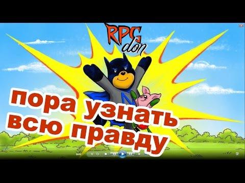 RPGdon.com - Вся правда о сайте.