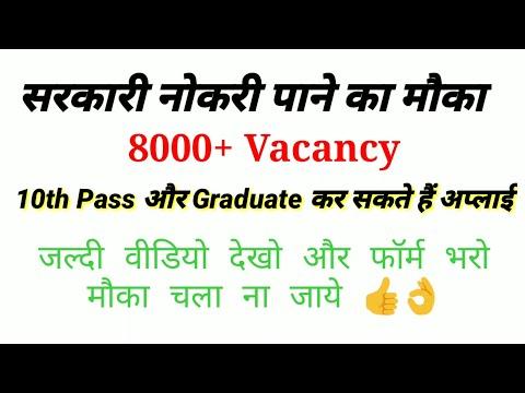 Government Jobs in India | Latest Sarkari Noukri Updates | Jobs | Vacancy | Banking Jobs | SG Edu. |