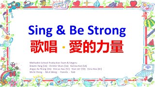 Publication Date: 2020-03-05 | Video Title: Sing & Be Strong 歌唱 · 愛的力量