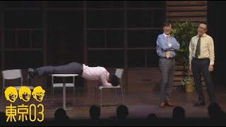 東京03 ドリーム東西ネタ合戦 コント「トヨモトのアレ」