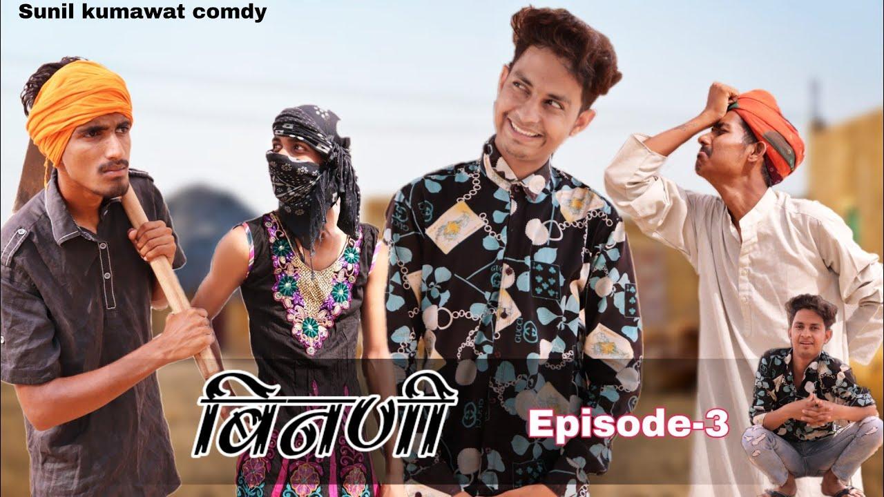 छोरी ले भाग्यो सुनील |Sunil comedy | Rajasthani Balak |Sunil Kumawat comedy | Rajasthani Comedy 2020