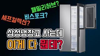 삼성냉장고 살때 꼭 알아야 할 것들은?