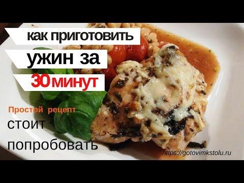 Простой ужин за 30 минут / Запеченная Курица с фасолью и помидорами