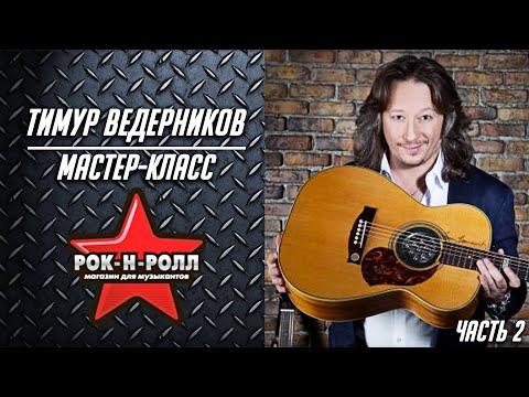 Смотреть клип Тимур Ведерников #2 мастер-класс в магазине Рок-н-Ролл 29.03.17 онлайн бесплатно в качестве