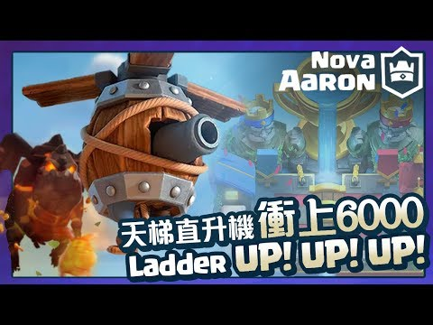 【Nova l Aaron】天梯直升機 衝上6000盃 Flying Machine Ladder Climbing | Clash Royale皇室戰爭