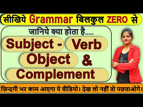 Subject, Verb, Object In English Grammar| Parts Of Sentence| Sentence Structure| English Grammar2021
