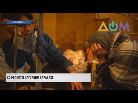 Нагорный Карабах: армянская сторона выпустила ракету по нефтепроводу