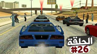 المشاركة في أصعب سباق تختيم جي تي أي سان أندرياس الحلقة 26   GTA SA Walkthrough