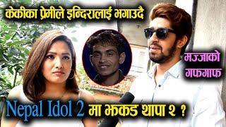 Anamol, Pradeep & Paul संग बिहे ?? Indira लाई भगाउँने Arjan Keki का प्रेमी हुन् ? || Mazzako TV