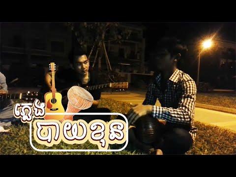 បាយខុនចងដៃ khmer Wedding bay Khon Chong Dai cover