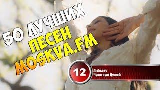 50 лучших песен Moskva.FM | Музыкальный хит-парад недели 25 декабря 2017 - 1 января 2018