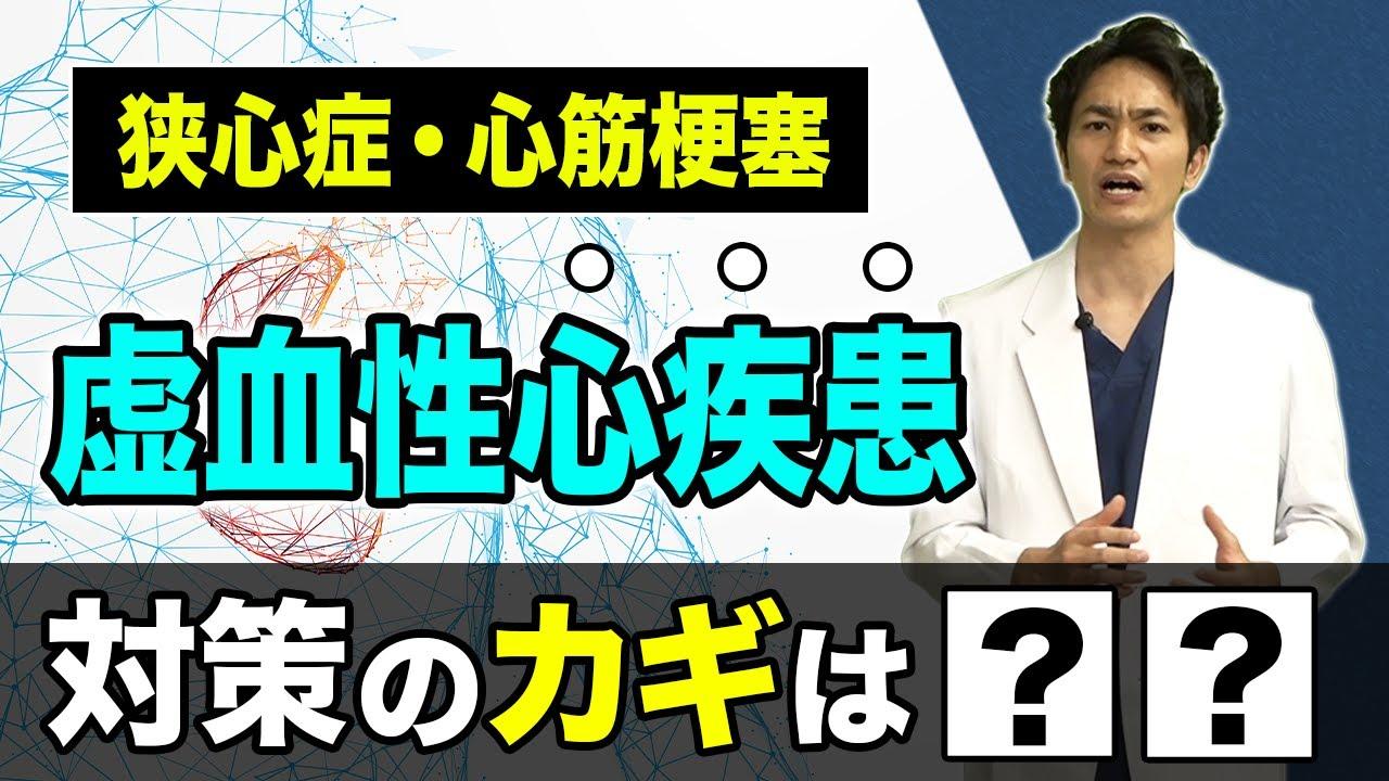 【日本人死因2位】心臓が動くのにも血液が必要だという事実【心筋梗塞・心疾患】