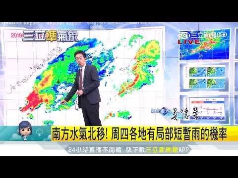明日陽光露臉!吳德榮:這天開始降雨|三立準氣象|20190416|三立新聞台