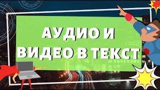 Транскрибация аудио и видео в текст онлайн бесплатно. Как транскрибировать видео и аудио в текст