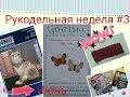 Поделки - Рукодельная неделя # 3/ДОЛГОСТРОЙ ДОЧИ ЗАВЕРШЕН!!!/Вышивка/Вязание