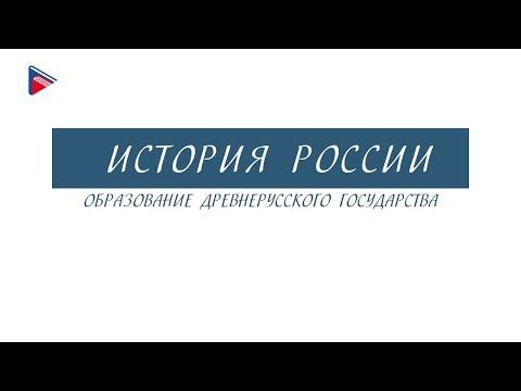 Видеоурок образование древнерусского государства 10 класс