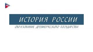10 класс - История России - Образование Древнерусского государства