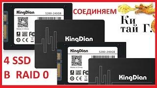 сОЕДИНЯЕМ 4 ДИСКА SSD В RAID 0 ИЗМЕРЯЕМ СКОРОСТЬ