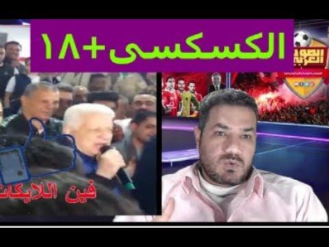 فضيحة جديدة من مرتضى منصور امام سيدات فى نادى الزمالك