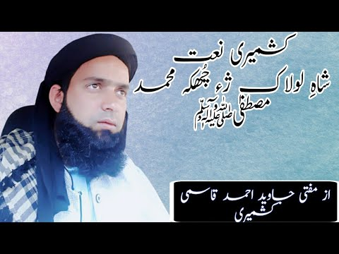 [kashmiri naat] Latest Kashmiri naat|heart touching😢😢