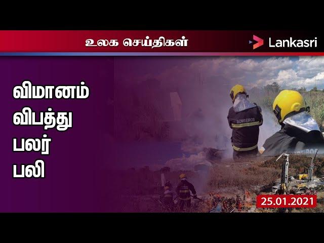 விமானம் விபத்து பலர் பலி| World News Tamil
