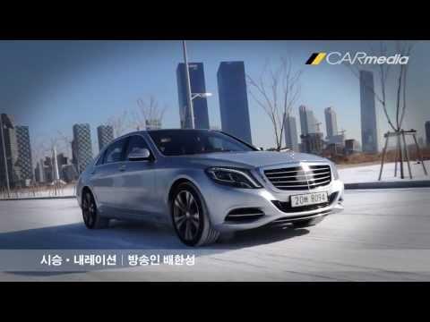 Mercedes benz new s500 long driving s500 for Mercedes benz song lyrics