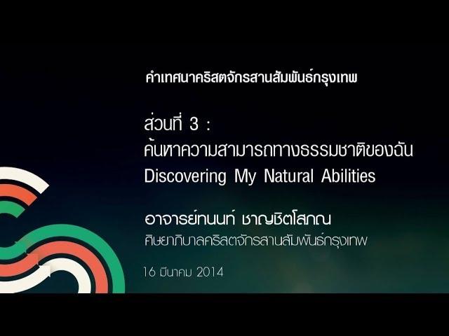 ส่วนที่ 3 ค้นหาความสามารถทางธรรมชาติของฉัน @Nexus Bangkok