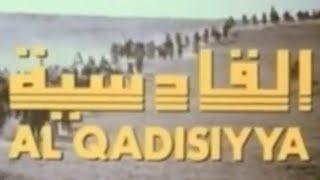 فيلم : القادسية 1981 م (سعاد حسني-عزت العلايلي-شذى سالم)