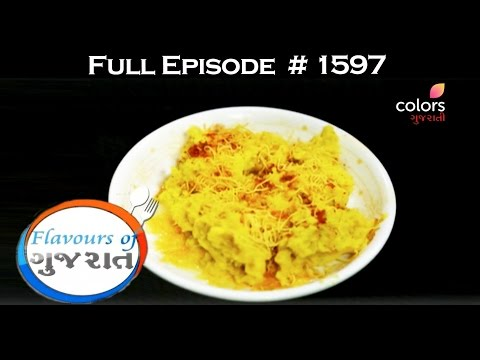 Flavours Of Gujarat - 8th May 2017 - ફ્લાવોઉર્સ ઓફ ગુજરાત - Full Episode