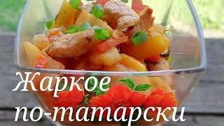 Как готовить азу. Рецепт татарской кухни.
